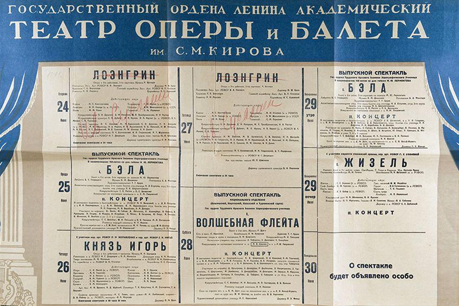 купить билеты в большой театр москва цена