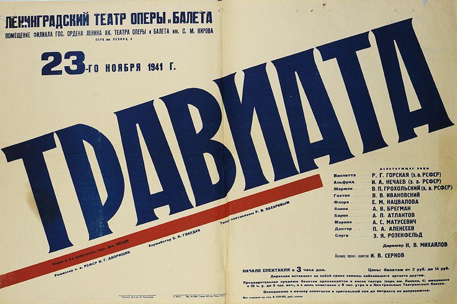 Афиша советского театра археологический музей в стамбуле цена билета