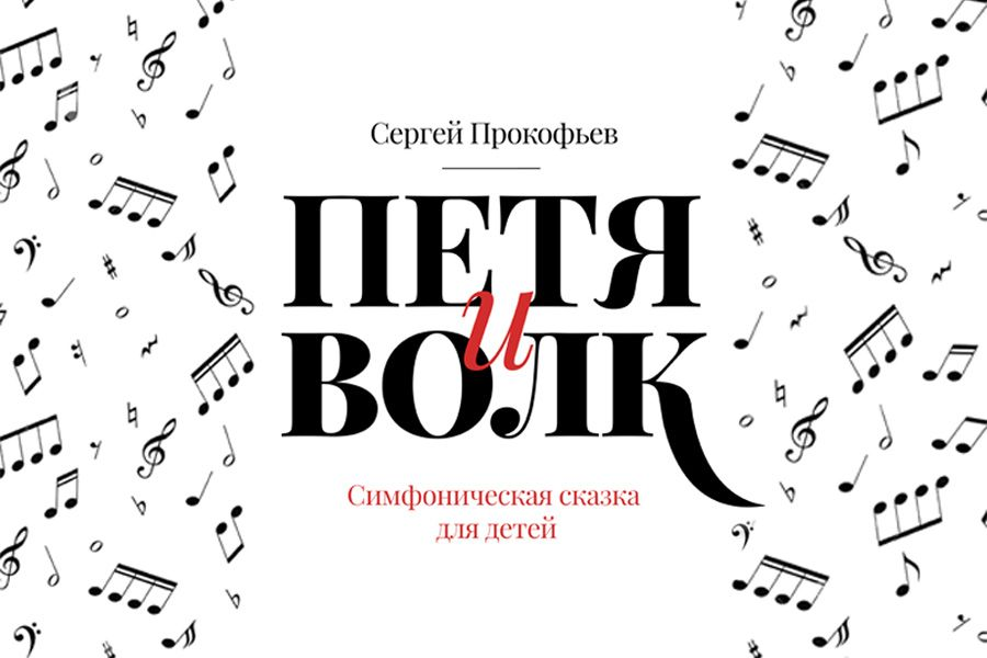 Prokofiev Symphony No 1 Peter And The Wolf